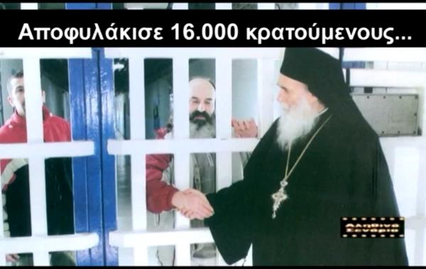 Αποφυλάκισε 16.000 κρατούμενους…