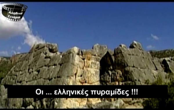 Οι… ελληνικές πυραμίδες!