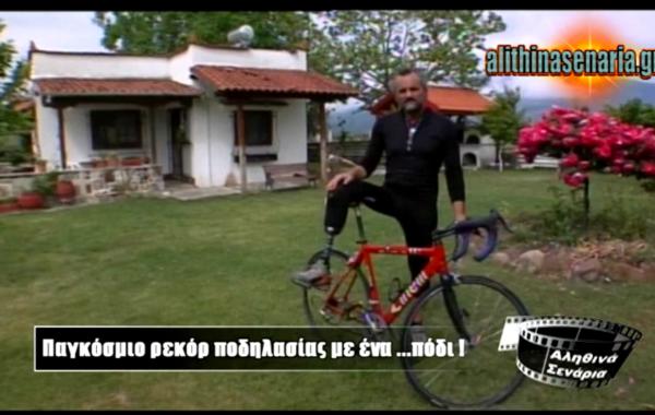 Παγκόσμιο ρεκόρ ποδηλασίας με ένα πόδι!