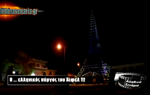 Ο… ελληνικός πύργος του Άιφελ!