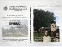 Στα βήματα του πρωτοπόρου ιεραπόστολου Χρυσόστομου Παπασαραντόπουλου
