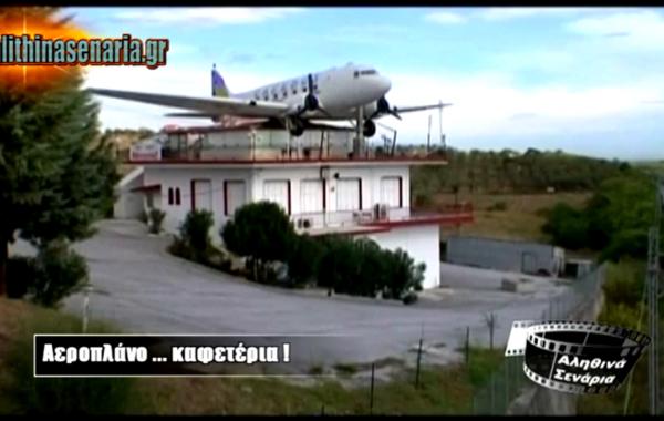 Αεροπλάνο- καφετέρια