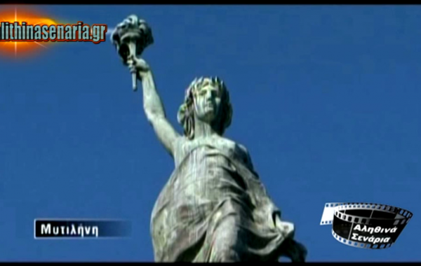 Το άγαλμα της Ελευθερίας στη Μυτιλήνη!